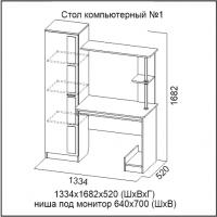 Стол компьютерный №1 SV-Мебеь ясень шимо темный/ясень шимо светлый