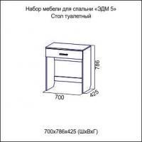 Стол туалетный SV-Мебеь ясень шимо темный/ясень шимо светлый (МС Эдем 5)