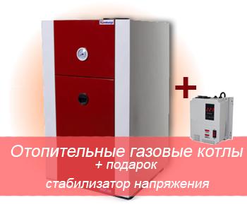 Отопительные газовые котлы + подарок стабилизатор напряжения