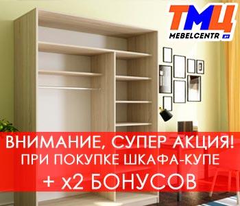 ТМЦ - Двойной бонус.