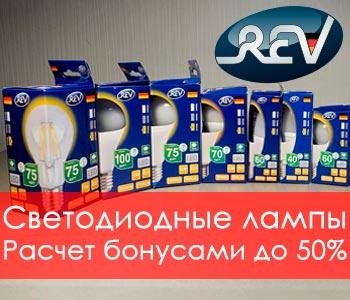 Светодиодные лампы - Расчет бонусами до 50%