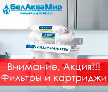 БелАкваМир